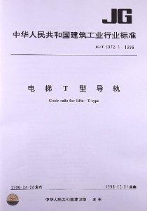 中华人民共和国建筑工业行业标准:电梯T型导轨(JG/T5072.1-1996)