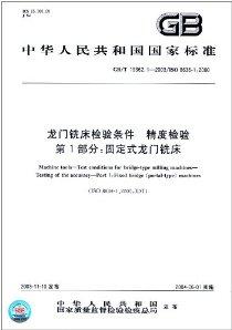 中華人民共和國國家标準:龍門銑床檢驗條件、精度檢驗(第1部分):固定式龍門銑床(GB/T 19362