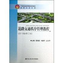 道路交通秩序管理教程(道路交通管理2013年修订本21世纪公安高等教育系列教材)