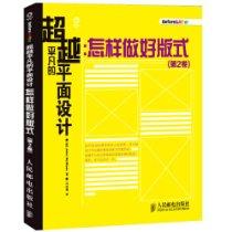 超越平凡的平面設計:怎樣做好版式(第2卷)