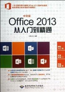 中文版Office 2013从入门到精通(附DVD光盘1张)