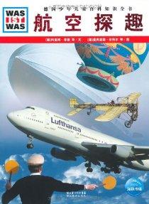 德國少年兒童百科知識全書•WAS IST WAS:航空探趣(兩種封面 随機發貨)