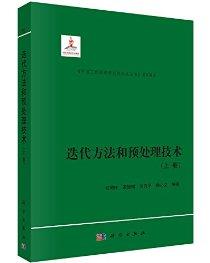 迭代方法和预处理技术(上册)(两种封面 随机发货)