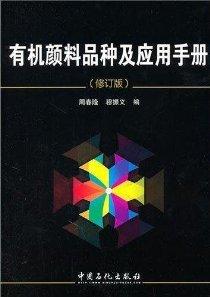 有机颜料品种及应用手册(修订版)