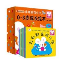 邦臣小红花·小老鼠花小小成长绘本(0-3岁)(套装共16册)