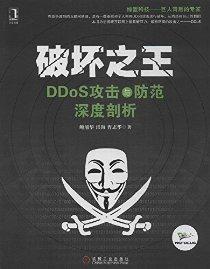 破坏之王:DDoS攻击与防范深度剖析