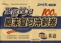 68所名校图书·(2016秋)聚能闯关期末复习冲刺卷:英语(七年级上册)(外研版)(升级版)(进阶版)