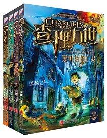 查理九世(1-4)(进级版)(套装共4册)