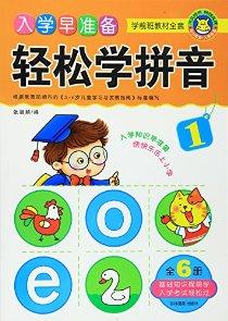 轻松学拼音(1)/入学早准备学前班教材全套