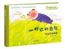 好性格美心灵绘本:快乐的笨笨熊(第一辑)山那边的危险