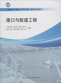 小型建设工程施工项目负责人岗位培训教材:港口与航道工程