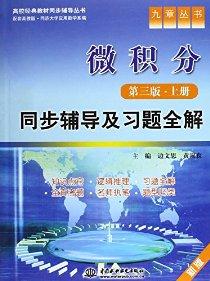 九章丛书:微积分同步辅导及习题全解(高校经典教材同步辅导丛书)(第3版·上册)