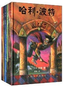 哈利•波特(珍藏版)(套装共7册)