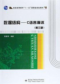 """普通高等教育""""十一五""""国家级规划教材·数据结构:C语言描述(第三版)"""