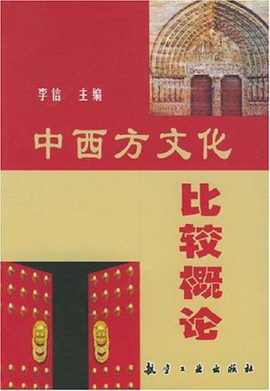 中西方文化比较概论