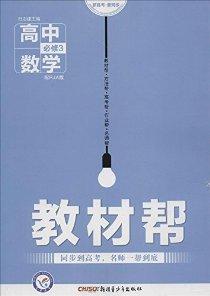 天星教育·(2016)教材帮(必修3):高中数学((RJA)(人教A)