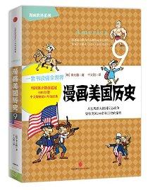 漫画美国历史
