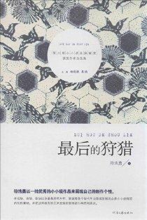 第6届小小说金麻雀奖获奖作家自选集:最后的狩猎