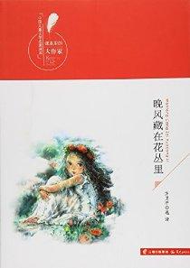 晚风藏在花丛里/中国儿童文学名家读本/课本里的大作家