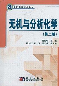 21世紀高等院校教材•無機與分析化學(第2版)