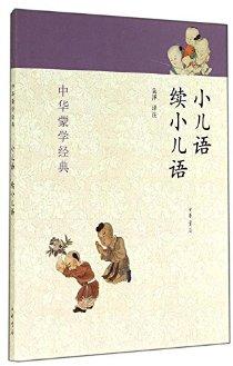 中华蒙学经典:小儿语·续小儿语
