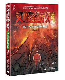 第三次拯救未來世界/劉慈欣少年科幻科學小說系列