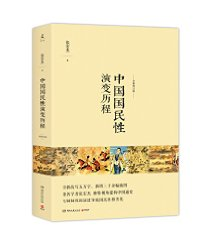 中國國民性演變曆程(全新修訂版)