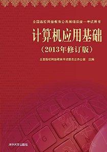 计算机应用基础(2013年)(修订版)(附光盘)