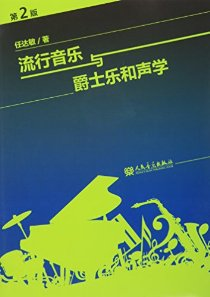 流行音樂與爵士樂和聲學(第2版)