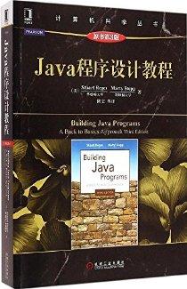 Java程序设计教程(原书第3版)