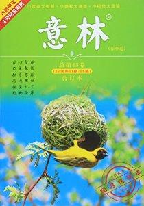 意林合订本(春季卷)(2016年01期-06期·总第48卷)(附两张明星海报)