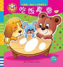 中国第一套幼儿习惯管理书:吃饭真香
