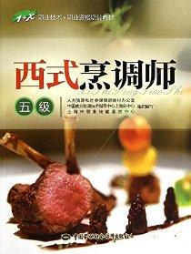 1+X职业技术·职业资格培训教材:西式烹调师(五级)