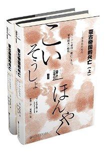 鯉譯叢·蒙古帝國的興亡(套裝共2冊)