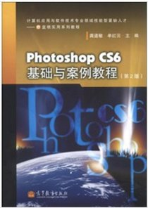 Photoshop CS6基础与案例教程(第2版)
