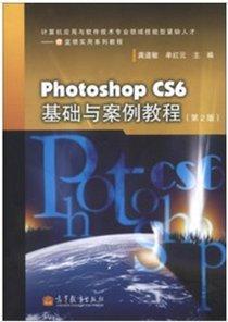 Photoshop CS6基礎與案例教程(第2版)