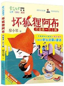 最小孩童书·最成长系列·坏狐狸阿布:打劫来一只小熊(注音全彩美绘版)
