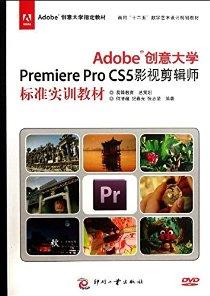 """Adobe创意大学指定教材•面向""""十二五""""数字艺术设计规划教材:Adobe创意大学Premiere Pro CS5影视剪辑师标准实训教材(附光盘)"""