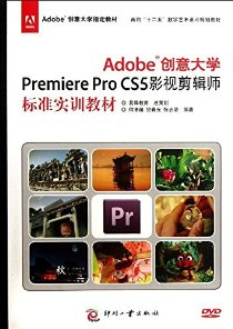 "Adobe創意大學指定教材•面向""十二五""數字藝術設計規劃教材:Ado"