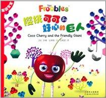 果蔬宝宝:樱桃可可和好心的巨人
