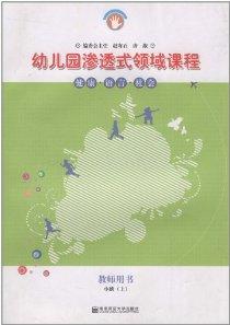 幼儿园渗透式领域课程(教师用书):健康•语言•社会•小班(上)