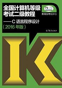 (2016年)全國計算機等級考試二級教程:C語言程序設計