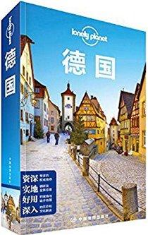 Lonely Planet孤独星球:德国(2014年版)