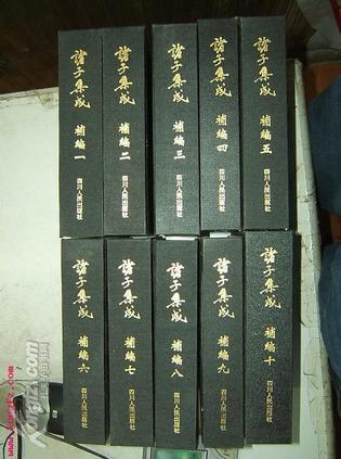 诸子集成续编(二十册)