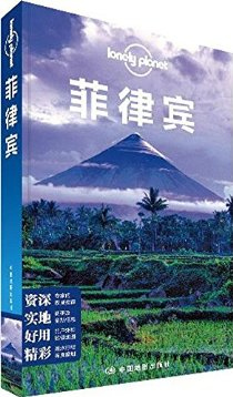 Lonely Planet孤独星球:菲律宾(2013年版)