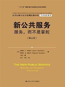 新公共服務(服務而不是掌舵第3版)/學術前沿系列/公共行政與公共管理經典譯叢
