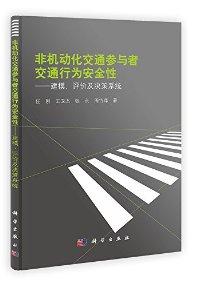 非机动化交通参与者交通行为安全性:建模、评价及决策系统