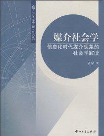 媒介社會學:信息化時代媒介現象的社會學解讀