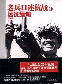 老兵口述抗战3:远征缅甸
