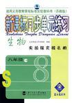 生物 八年级(上册)(苏教版)-新课标同步单元练习-实验探究报告册